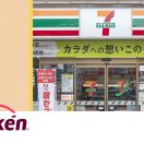 Keken Japan